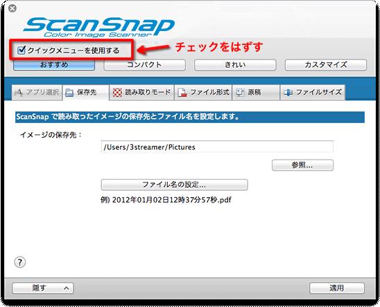 ScanSnap Managerの起動画面。チェックを外す