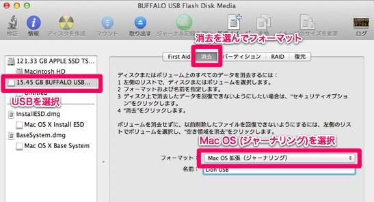 USBをMacOS ジャーナリングでフォーマット